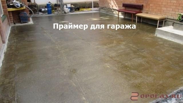 пропитка пола в гараже